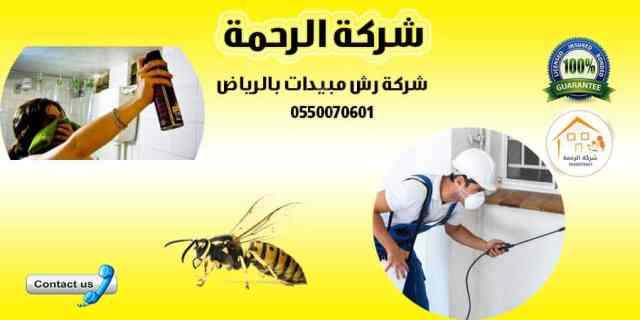 اسلوب عمل شركة رش مبيدات بالرياض
