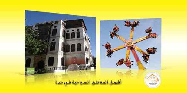 أفضل المناطق السياحية في جدة