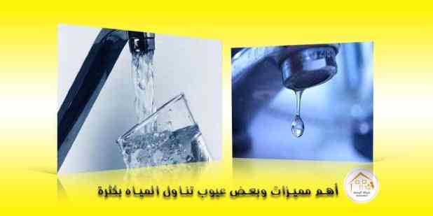 أهم مميزات وبعض عيوب تناول المياه بكثرة