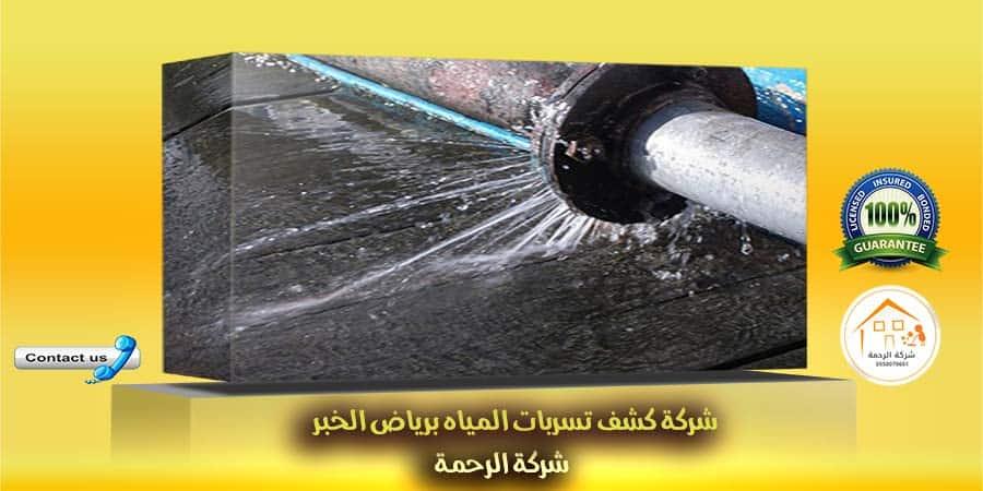 شركة كشف تسربات المياه برياض الخبراء