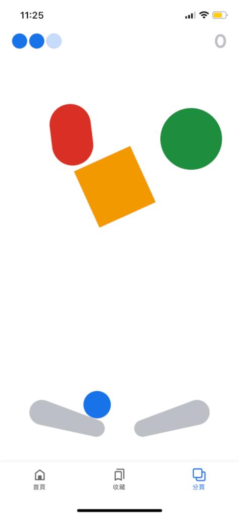 Google小彩蛋