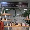名古屋ナチュラルビューティスタイル展に行ってきました
