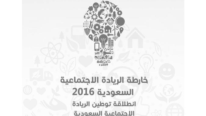 خارطة الريادة الاجتماعية السعودية 2016