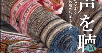 布の声を聴く 坂井昌二コレクション