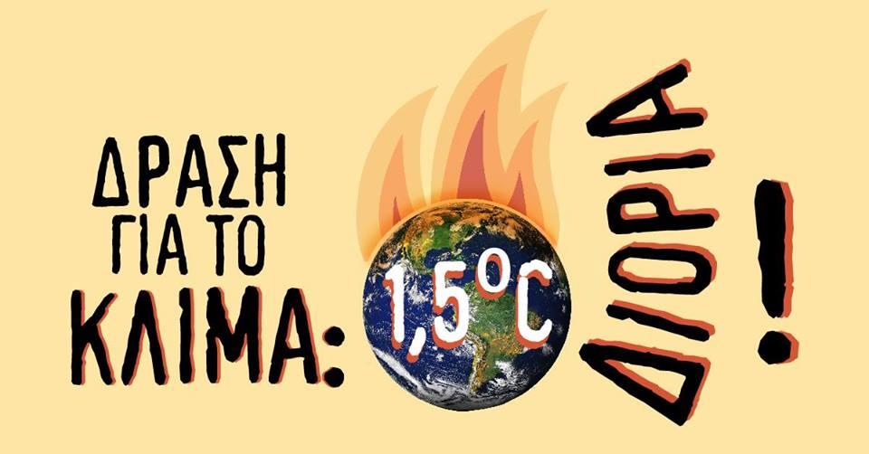 Δράση για το κλίμα, έχουμε 1,5°C διορία! – Κυριακή 9/12, Πορεία στο κέντρο της Αθήνας