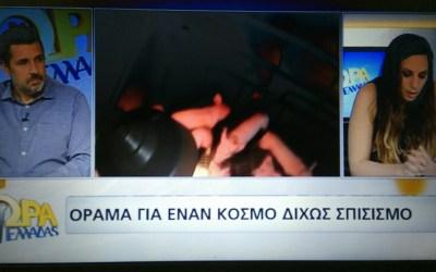 Συζήτηση με τον Νίκο Αγγελίδη για την εκμετάλλευση των ζώων στην ΕΡΤ1 στην εκπομπή ΄Ωρα Ελλάδος