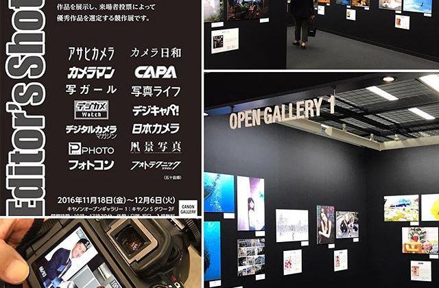 キヤノンマーケティングジャパンが主催の「Editor's Shot! 2016」に参加させていただきました。カメラ・写真専門誌編集者による作品展です。錚々たる顔ぶれの中、にゃんと3位入賞をいただきました☆編集者は裏方な職業なので、こういう表舞台に写真を出す機会は本当になく、、、嬉しいものですね!投票いただいたみなさま、こういう機会を与えてくださったキヤノンマーケティングジャパンさま、本当にありがとうございました〜!#エディターズショット #キヤノンマーケティングジャパン