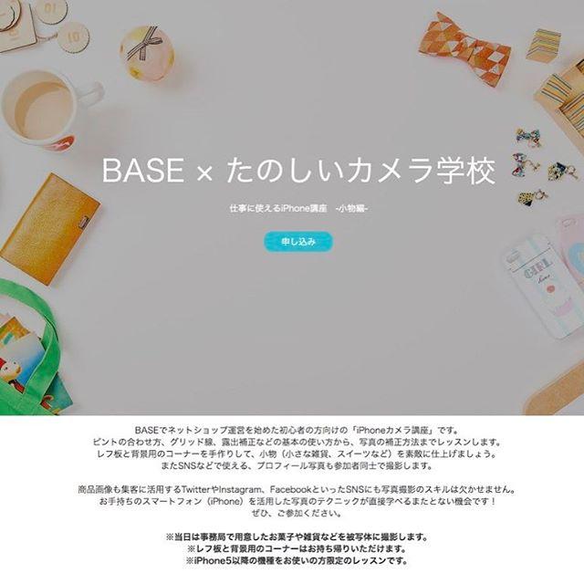 ネットショップがカンタンに開設できる「BASE(ベイス)」さんと「iPhone」を使った写真教室をやります!新しい教室、楽しみー!※募集はすでに締め切りになりました。告知が遅くなりましてすみません。#たのしいカメラ学校  #写真教室  #iPhone #baseec