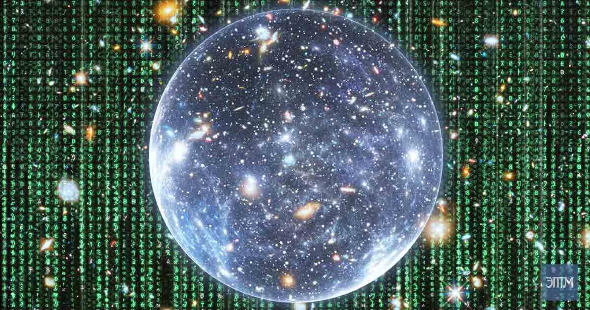 Наш мир - симуляция. Этот таинственный мир