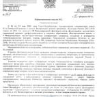 Информационное письмо №2