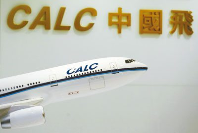 China Aircraft Leasing Group announces operational data for the Year of 2016