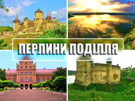 Автобусный тур в Каменец Подольский из Киева