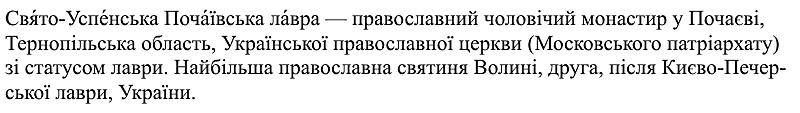 Свя́то-Успе́нська Поча́ївська ла́вра