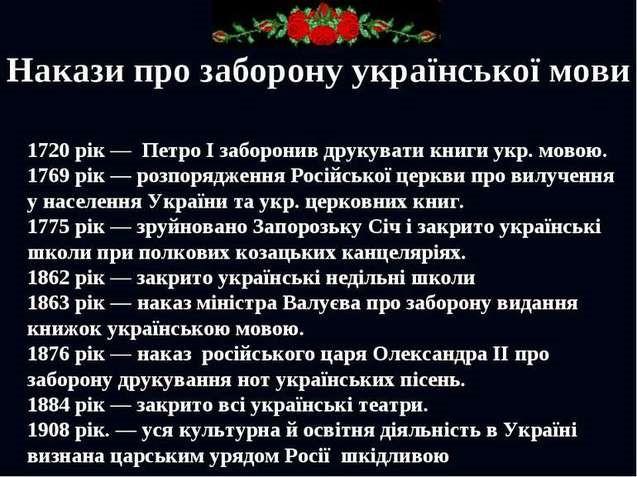 заборона української мови