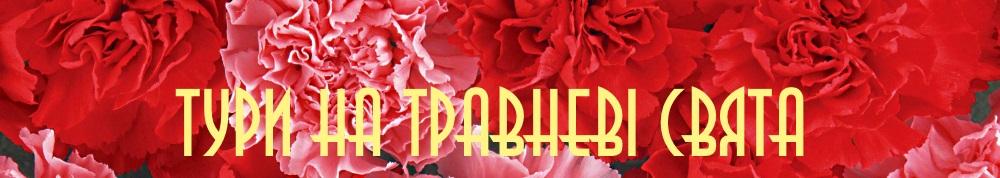 ukraina Тури на Травневі свята