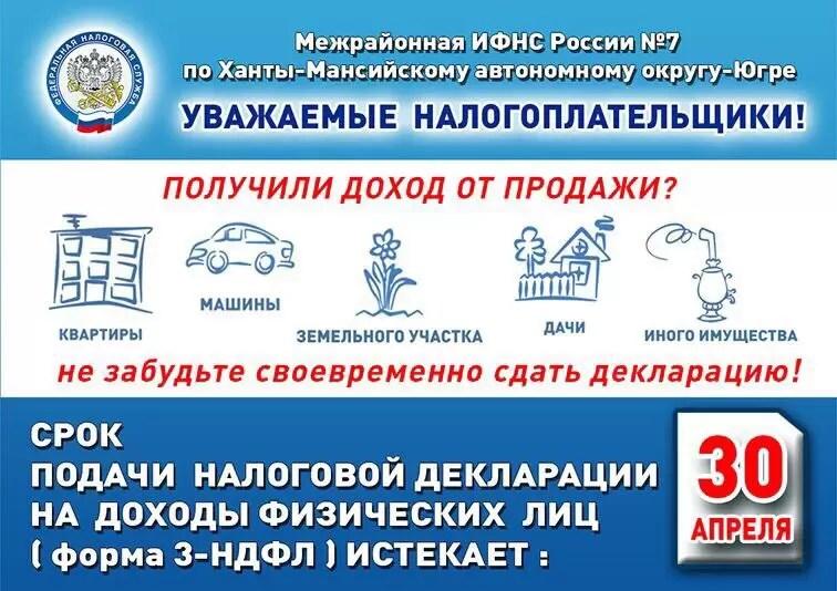 Сроки подачи 3 ндфл трудовой договор для фмс в москве Трехсвятительский Малый переулок