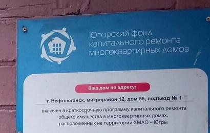 """Югорский фонд капремонта нашел """"выбивальщиков долгов"""""""