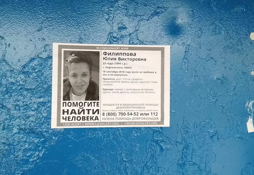"""Соцсети: """"Жительница Нефтеюганска Юлия Филиппова до сих пор не найдена"""""""