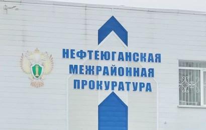 """В Нефтеюганске ООО """"Промысловик"""" задолжало своим сотрудникам 10,3 млн рублей."""