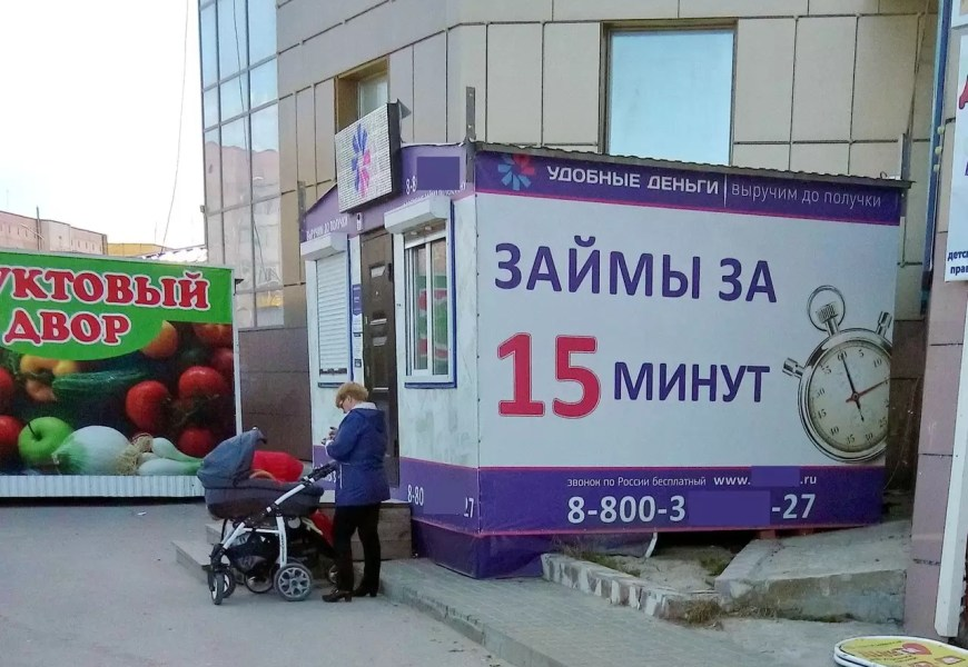 Госдума запретила микрокредиты под залог жилья