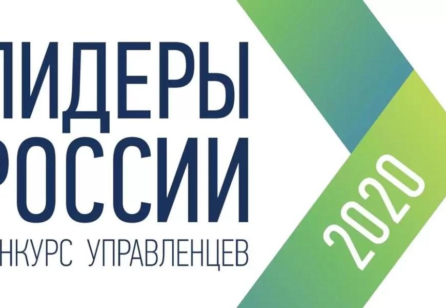 Более 2 тысяч югорчан хотят стать «Лидерами России»