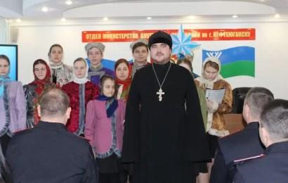 Ученики воскресной школы поздравили полицейских Нефтеюганска с рождественскими праздниками