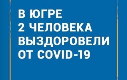 «Медики Сургутской окружной клинической больницы вылечили от новой коронавирусной инфекции двух пациентов, жителей Сургута.