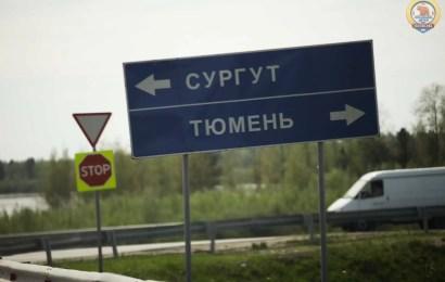 Ворота в Югру станут цифровыми