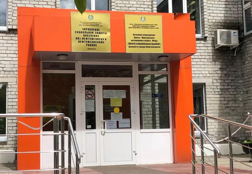 В Югре автоматизированная система без чиновников принимает решение по социальным выплатам