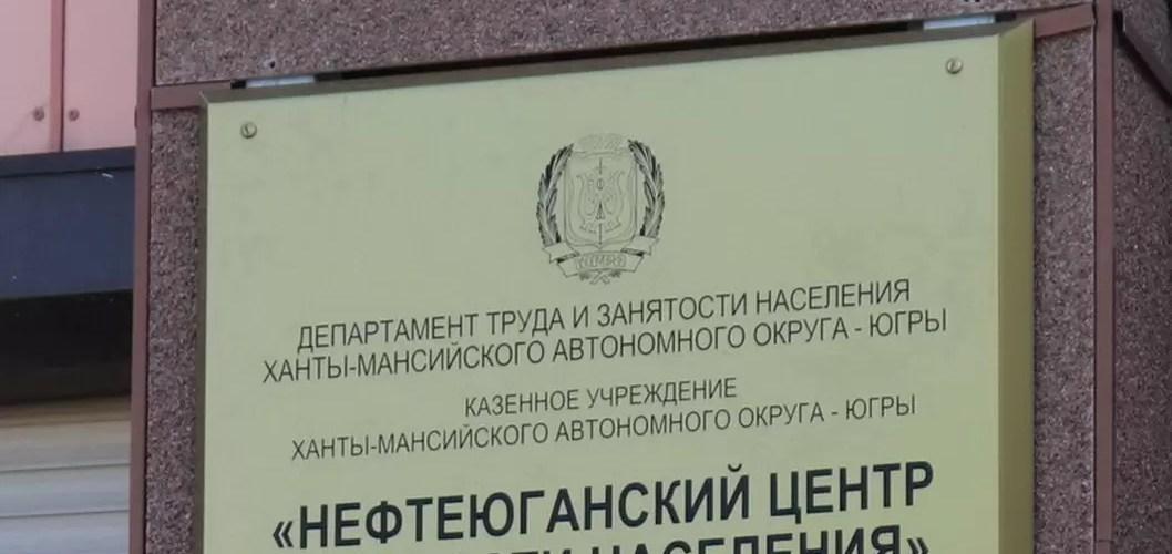 Количество официально безработных в Нефтеюганске выросло почти в 20 раз