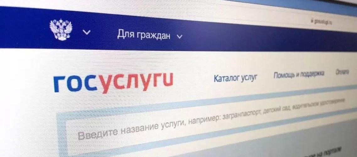 Жители Югры смогут сообщать о проблемах через Госуслуги