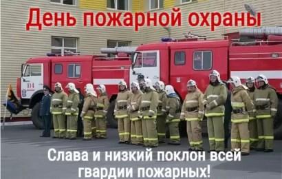 Сегодня профессиональный праздник у представителей самой героической службы быстрого реагирования – День Пожарной Охраны!