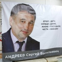 Памяти Сергея Андреева