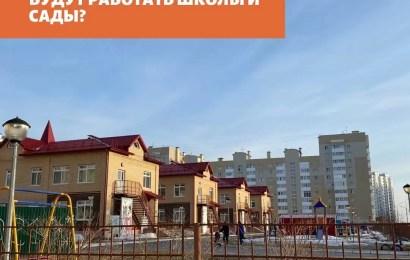 Путин подписал указ о выходных в мае: как будут работать школы и сады?
