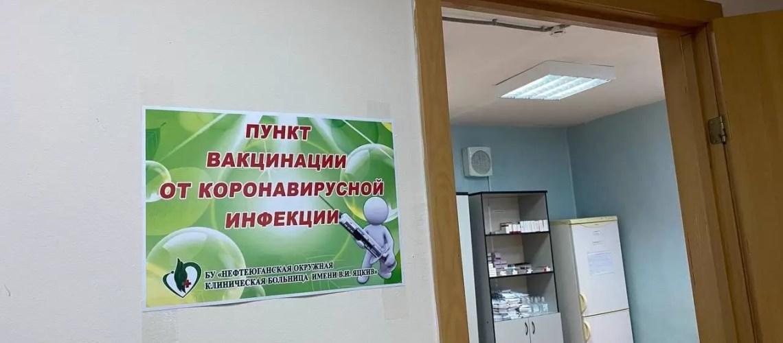 Сегодня в Нефтеюганске открылся еще один пункт вакцинации от коронавируса.