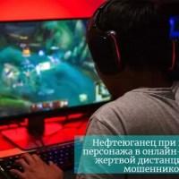 Нефтеюганец при покупке персонажа в онлайн-игре стал жертвой дистанционных мошенников.