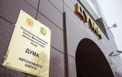 В Думе Югры утвердили день выборов нового депутатского созыва