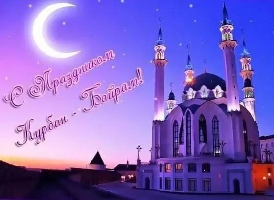 От всего сердца поздравляем вас с одним из самых значимых праздников Ислама- Курбан-Байрам!