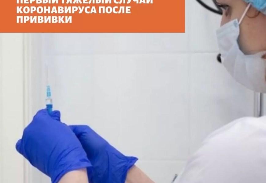 В ХМАО зарегистрировали первый тяжелый случай коронавируса после прививки.