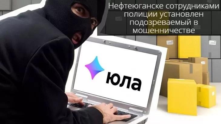 В Нефтеюганске сотрудниками полиции установлен подозреваемый в мошенничестве