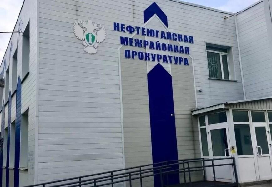 В Нефтеюганске восстановили незаконно уволенного сотрудника предприятия