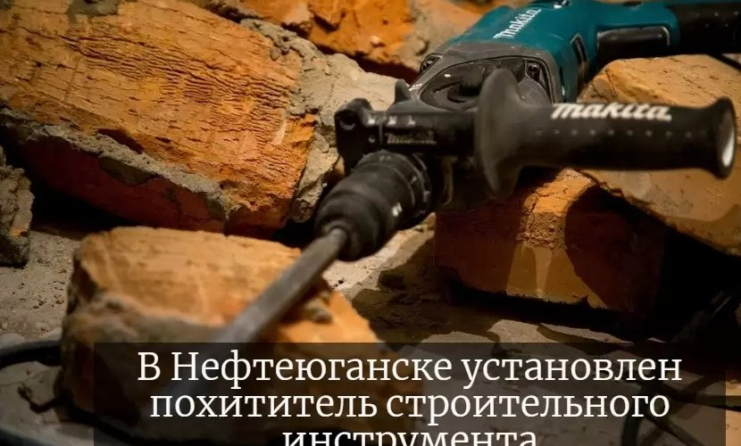 В Нефтеюганске установлен похититель строительного инструмента.