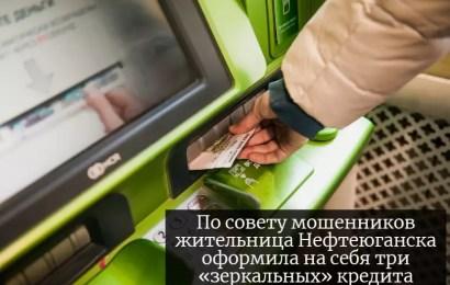 По совету мошенников жительница Нефтеюганска оформила на себя три «зеркальных» кредита.