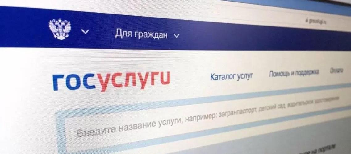 """Россияне смогут встать на учет по месту пребывания через """"Госуслуги"""""""