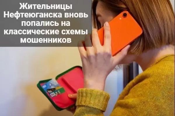 Жительницы Нефтеюганска вновь попались на классические схемы мошенников