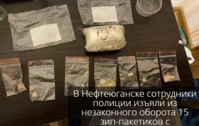 В Нефтеюганске сотрудники полиции изъяли из незаконного оборота 15 зип-пакетиков с запрещенным веществом