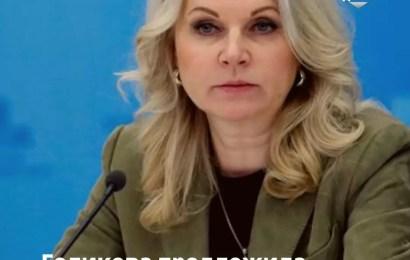 Вице-премьер РФ Наталья Голикова предложила ввести с 30 октября по 7 ноября нерабочие дни. В некоторых регионах — даже раньше.