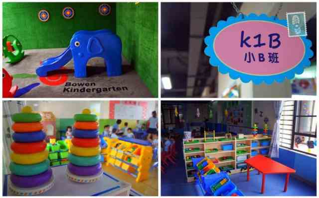 Bowen Kindergarten