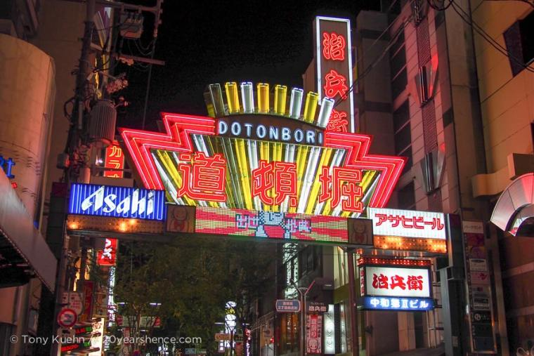 The Technicolor entrance to Osaka's Dotonburi Alley