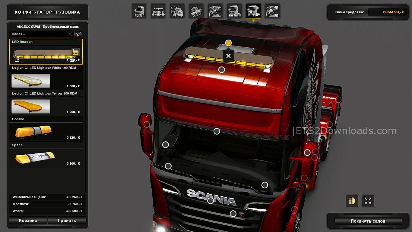 Beacon For All Truck v1.7.1 - ETS2 Mods